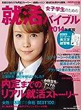 女子学生のための就活バイブル[2014年度版]  日経WOMAN 2013年 01月号増刊 [雑誌]