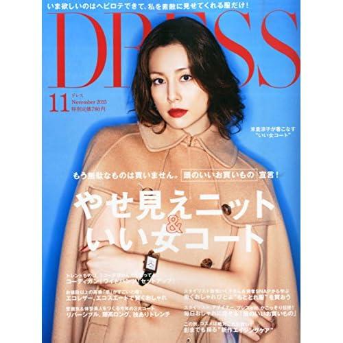 DRESS(ドレス) 2015年 11 月号 [雑誌]