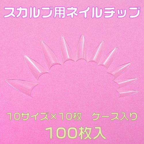 シャープポイント 先端が尖ったネイルチップ10サイズ100枚 クリア ケース入 とんがりネイルチップ