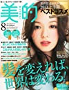 美的 2013年 08月号 [雑誌]