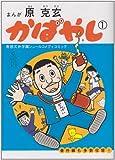 かばやし (ビッグコミックス)