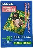 ナカバヤシ ラミネートフィルム 100枚入 60×90mm 一般カード LPR-60E2