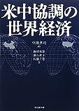 米中協調の世界経済
