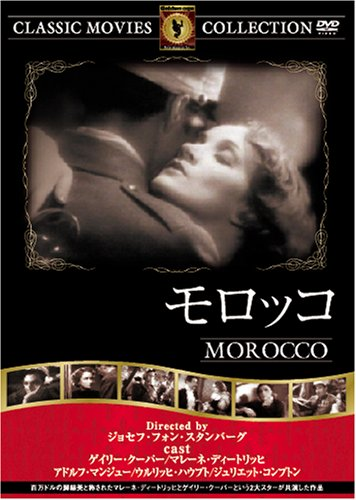 モロッコ [DVD] FRT-083