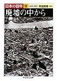 日本の百年〈9〉廃墟の中から―1945~1952