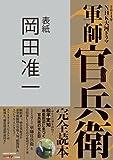 NHK大河ドラマ「軍師官兵衛」完全読本