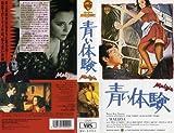青い体験 [VHS]