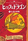 ヒックとドラゴン〈1〉伝説の怪物 (How to Train Your Dragon (Japanese))