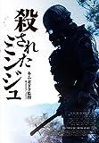 16-121「殺されたミンジュ」(韓国)