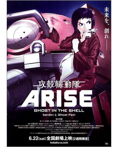 攻殻機動隊ARISE border:1 Ghost Pain|劇場頒布チラシ ◆草薙素子 ロジコマ|士郎正宗 黄瀬和哉 Production I.G