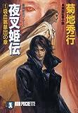 夜叉姫伝〈1〉吸血麗華団の章―魔界都市ブルース (ノン・ポシェット)
