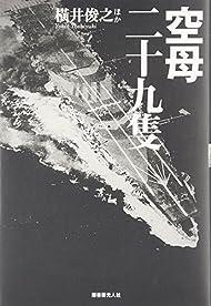 空母二十九隻―日本空母の興亡変遷と戦場の実相