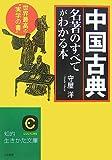 """中国古典名著のすべてがわかる本―世界最高の""""実学の書"""" (知的生きかた文庫)"""