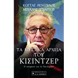 The Secret Archives of Henry Kissinger (Ta Mistika Arxeia to Kissinger--H Apofasi yia Dixotomisi)
