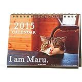 A.P.J. 2015年度カレンダー まるちゃん 卓上 カレンダー No.035 1000055414