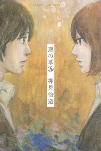 惡の華(9) (少年マガジンコミックス)