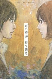 惡の華(9) (講談社コミックス)