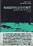 先端都市社会学の地平 (先端都市社会学研究 (1))