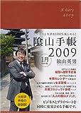 ビジネスと生活を100%楽しめる! 陰山手帳2009(茶)