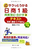 サクッとうかる日商簿記1級商業簿記・会計学3テキスト 改訂六版