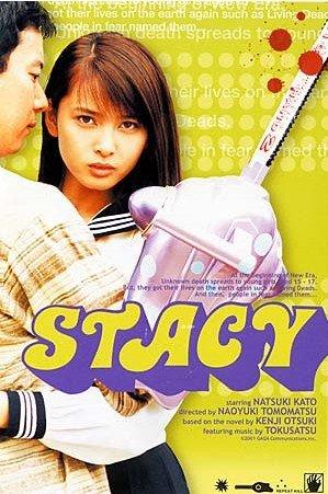 STACY [DVD]