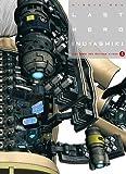 """Afficher """"Last Hero Inuyashiki n° 05<br /> Last hero Inuyashiki"""""""
