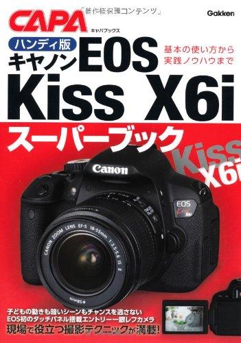 キヤノンEOS Kiss X6iスーパーブック