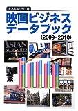 キネ旬総研白書 映画ビジネスデータブック 〈2009-2010〉