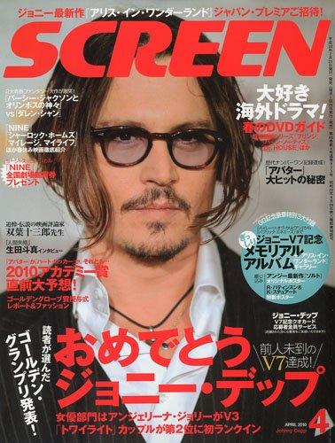 SCREEN ( スクリーン ) 2010年 04月号 [雑誌]
