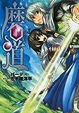 磨道 1 (ガンガンWINGコミックス)