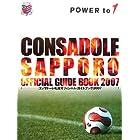 コンサドーレ札幌オフィシャル・ガイドブック〈2007〉