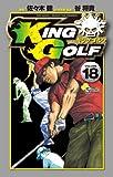 KING GOLF 18 (少年サンデーコミックス)