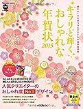 キラリ☆と輝くおしゃれな年賀状 2015 (インプレスムック)