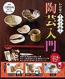 わが家のオーブンで焼く陶芸入門 この1冊で作れるキット ([実用品])
