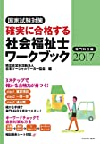 確実に合格する社会福祉士ワークブック2017 専門科目編