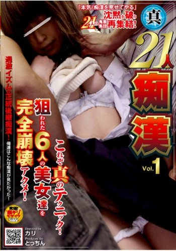 [----] 真・21人痴漢 Vol.1
