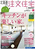 北海道の注文住宅 2012年 冬号 [雑誌]