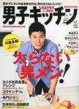 男子キッチン 太らない男メシ! 2012年 4/27号 [雑誌]