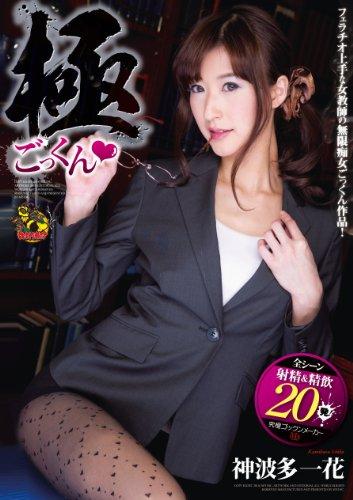 極ごっくん 神波多一花 エムズビデオグループ [DVD]