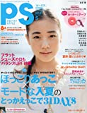 PS ( ピーエス ) 2010年 05月号 [雑誌]