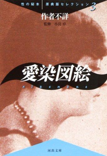 愛染図絵―性の秘本・原典版セレクション (河出文庫)