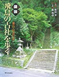 図説 飛鳥の古社を歩く―飛鳥・山辺の道 (ふくろうの本)