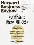 Harvard Business Review (ハーバード・ビジネス・レビュー) 2014年 12月号 [雑誌]