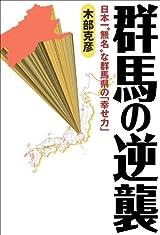 """群馬の逆襲 日本一""""無名""""な群馬県の「幸せ力」"""