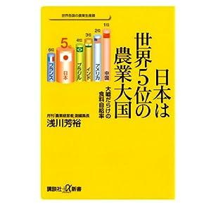 日本は世界5位の農業大国 大嘘だらけの食料自給率 (講談社+α新書) [Kindle版]