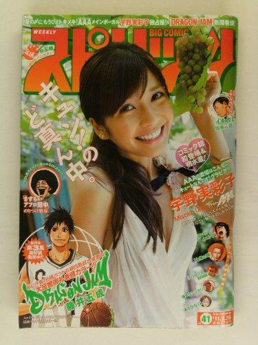 週刊 BIGCOMIC スピリッツ No.41 2011年9月26日号