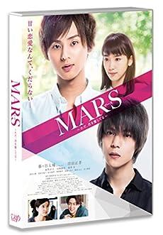 MARS~ただ、君を愛してる~ [DVD]