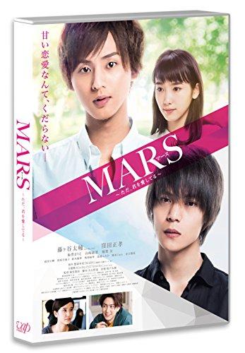 MARS~ただ、君を愛してる~[DVD]