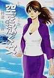 空を泳ぐ女 1 (ビッグコミックス)