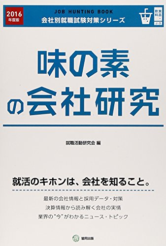ajinomoto-no-kaisha-kenkyu-jobu-hantingu-bukku-2016